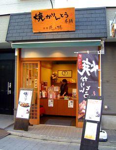 焼きかりんとう 花小路 谷中銀座店