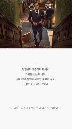 세상을 즐겁게 피키캐스트 Study Quotes, Wise Quotes, Movie Quotes, Famous Quotes, Inspirational Quotes, Korean Text, Movie Dialogues, Korean Quotes, Learn Korean