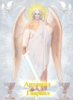 Gifts of the Holy Spirit | Network Transformation - Archangel Gabriel