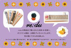 re:du 箸袋プレゼントキャンペーン