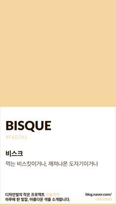 Color of today: Bisque디자인빛의 작은 프로젝트 오늘의색은 하루에 한 빛깔, 아름다운 색과 재미있는 ... Flat Color Palette, Colour Pallete, Colour Schemes, Color Trends, Color Patterns, Pantone Colour Palettes, Pantone Color, Brown Pantone, Colorfull Background