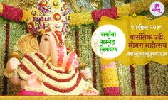 #dagdushethganpati  Do plan to visit the temple on 9th April 2015. Lets come together to celebrate the Mogra Festival and fill our heart with sublime joy.