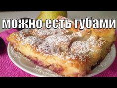 Нежный дрожжевой пирог.Без замеса!Delicate yeast cake.No kneading! - YouTube