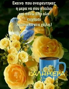 Greek Quotes, Good Morning, Table Decorations, Cards, Irene, Tuesday, Education, Night, Buen Dia