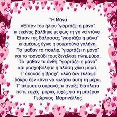 Happy Name Day, Happy Mothers Day, Love Words, Beautiful Words, Clay Crafts, Diy And Crafts, Mother Day Wishes, Greek Beauty, Kai