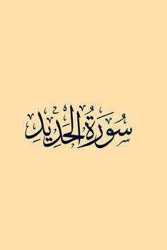 سورة الحديد / قراءة : ماهر المعيقلي