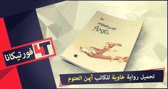 تحميل رواية خاوية للكاتب أيمن العتوم