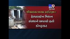 Bharuch: Toilets in Devipujak area of the district have turned store rooms. The scam in toilet scheme land people into problems like open defecation. Money of grant to residents to build individual toilets, go straight to the pockets of government babus. The scam came into light after Tv9 team did reality check. When Tv9 team tried to meet officials of District Rural Development Agency (DRDA), none came forward which of course, raise several questions.
