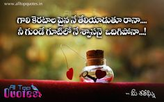 Famous love quotes with images in telugu language - All Top Quotes Love Quotes In Telugu, Famous Love Quotes, Love Quotes With Images, True Love Quotes, Inspirational Quotes About Love, Top Quotes, Love Poems, Hindi Quotes, Quotations
