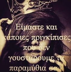 ♡ Big Words, Great Words, Book Quotes, Life Quotes, Dark Thoughts, L Love You, Perfection Quotes, Greek Quotes, English Quotes