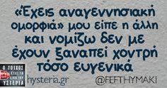 «Έχεις αναγεννησιακή ομορφιά» μου είπε η άλλη και νομίζω δεν με έχουν ξαναπεί χοντρή τόσο ευγενικά Greek Memes, Funny Greek, Greek Quotes, Funny Picture Quotes, Funny Photos, Funny Thoughts, Sarcastic Quotes, Just Kidding, True Words