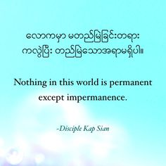 Nothing in this world is permanent except impermanence.