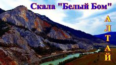 Скала «БЕЛЫЙ БОМ»  на Алтае