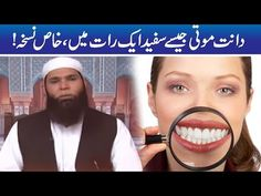 Hakeem Tariq, Tag Remover, Poetry Pic, Skin Care Remedies, Health And Beauty Tips, Teeth Whitening, Beauty Skin, Maine, Beauty Hacks
