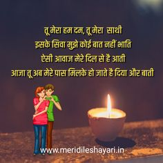 Sorry Shayari in Hindi Sorry Shayari In Hindi, Love Poems In Hindi, Friendship Quotes In Hindi, Hindi Quotes, Letter To My Boyfriend, Radha Krishna Love Quotes, Love Quotes With Images, Shayari Image, Jokes