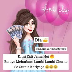 Funny Quotes In Urdu, Quran Quotes Love, Cute Funny Quotes, Funny Post For Fb, Funny Dp, Crazy Girl Quotes, Girly Quotes, Eid Jokes, Eid Mubarak Quotes
