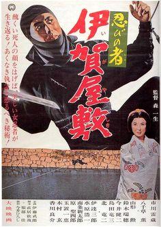 Shinobi 6 - Iga Yashiki