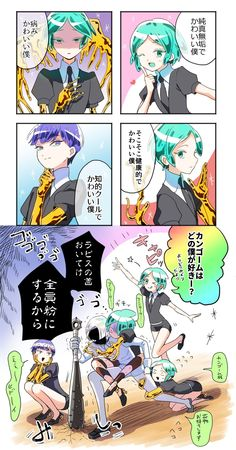 Land of the Lustrous is a Japanese action fantasy manga series written and illustrated by Haruko Ichikawa. Cool Anime Pictures, Funny Pictures, Manga Anime, Anime Art, Anime Was A Mistake, Otaku, Manga Cute, Anime Comics, Drawing Reference