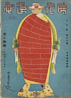 时代漫画:民国时期的漫画杂志