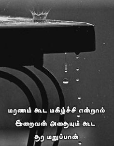 tamil dp image ~ tamil dp & tamil dp image & tamil dp quotes & tamil dp for boys Life Failure Quotes, Sad Life Quotes, Ego Quotes, Life Coach Quotes, Good Thoughts Quotes, Status Quotes, Reality Quotes, Hurt Quotes, Relationship Quotes
