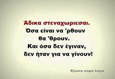 Greek Words, Simple Words, Greek Quotes, Slogan, Wise Words, My Life, Mindfulness, Positivity, Sayings