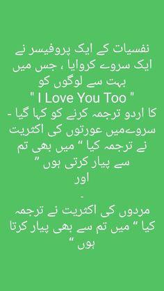 I Love You Too, Generation Gap, Urdu Funny Quotes, Girls Lips, Free Books, Funny Jokes, Husky Jokes, Jokes, Hilarious Jokes