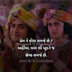 Good Night Hindi Quotes, Krishna Quotes, Lord Krishna, Couple Quotes, Best Quotes, Feelings, Instagram, Board, Best Quotes Ever