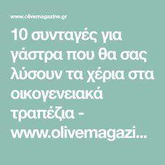 10 συνταγές για γάστρα που θα σας λύσουν τα χέρια στα οικογενειακά τραπέζια - www.olivemagazine.gr