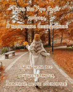 Good Morning, Country Roads, Buen Dia, Bonjour, Good Morning Wishes