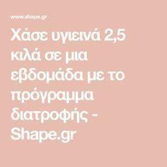 Χάσε υγιεινά 2,5 κιλά σε μια εβδομάδα με το πρόγραμμα διατροφής - Shape.gr Weight Loss Transformation, Weight Loss Journey, Health Diet, Health Fitness, Balmain, The Balm, Detox, Fitness Motivation, Nutrition