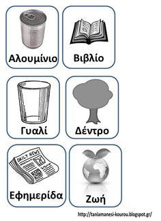Δραστηριότητες, εποπτικό και παιδαγωγικό υλικό για το Νηπιαγωγείο: Η ανακύκλωση στο Νηπιαγωγείο: μία ασπρόμαυρη αλφαβήτα για την Ανακύκλωση & Πίνακας Αναφοράς Greek Language, Recycling, Projects To Try, Activities, Black And White, Education, Blog, Kids, Environment