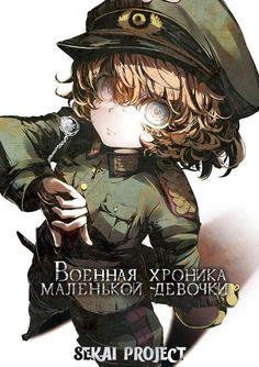 Военная хроника маленькой девочки