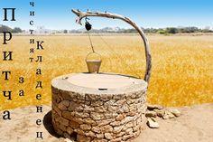 Христо от Лясковец: Притча(та) за чистия Кладенец