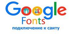 Подключение google шрифтов к сайту