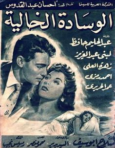 """The Vacant Pillow"" movie poster 1957, written by Ihsan Abdel Qudoos and starring Abdel Halim Hafez and Lubna Abdel Aziz http://www.youtube.com/watch?v=osQgshIATzM"