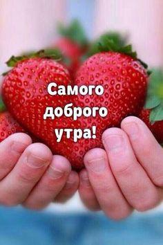 Good Day, Strawberry, Good Morning, Strawberry Fruit, Strawberries