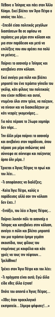 Ανεκδοτα Funny Greek Quotes, Greek Memes, Funny Qoutes, Funny Picture Quotes, Jokes Quotes, Speak Quotes, Wise Quotes, English Jokes, Jokes Images