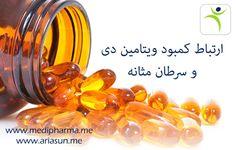 کمبود ویتامین دی   محققان بهتازگی دریافتهاند که کمبود ویتامین دی میتواند احتمال بروز سرطان مثانه را افزایش دهد. ویتامین دی گاهی اوقات از طریق مواد غذایی به بدن ما میرسد مانند مصرف ماهیهای چرب، لبنیات، جگر، قارچ یا زرده تخممرغ ولی بیشتر آن در پوست ما وقتی در مقابل تابش نور آفتاب قرار میگیرد ساخته میشود. بااینحال بسیاری از مردم کمبود ویتامین دی دارند. برای خواندن ادامه مطلب به سایت  www.medipharma.me مراجعه فرمائید.  #كيوسك #مطبوعات #اطلاعات #آرياسان #آ