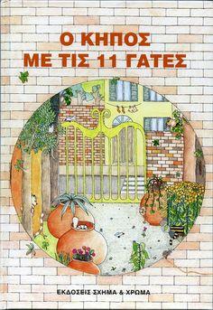 """ΓΡΑΦω ΚΑΙ ΔΡω: """"Ο κήπος με τις 11 γάτες"""" -πρόταση υλοποίησης σχεδίου εργασίας για τη διαχείριση δύσκολων συναισθηματικών καταστάσεων σε παιδ... Life Skills For Children, Greek Language, Beautiful Stories, Summer Activities, Bullying, Books To Read, Fairy Tales, Projects To Try, Classroom"""