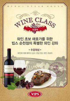 빕스 순천점의 특별한 와인 강좌
