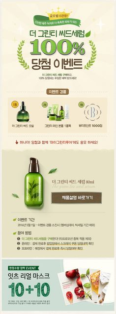 이니스프리_씨드세럼 구매하고 다양한 혜택 받으세요~ Page Design, Web Design, Korea Design, Cosmetic Design, Promotional Design, Event Page, Serum, Innisfree, Cosmetics