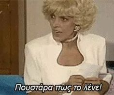 Funny Greek Quotes, Funny Quotes, Motivational Quotes, Just Kidding, Series Movies, Favorite Tv Shows, Find Image, We Heart It, Comedy