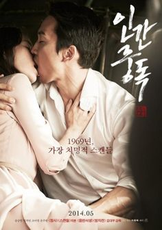 See the trailer for Song Seung Hun's intoxicating new film 'Obsession'