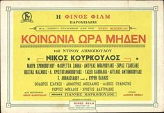 Finos Film - Photo Gallery Ταινίας: 'Κοινωνία Ώρα Μηδέν' (1966) Classic Movies, Horror Movies, Greek, My Love, Youtube, My Boo, Horror Films, Scary Movies, Youtubers