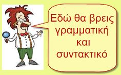 Kids Education, Special Education, Learn Greek, Greek Language, Greek Alphabet, Lessons For Kids, First Grade, Speech Therapy, Teacher