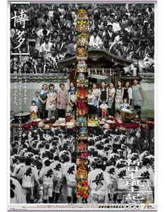 [博多]のポスター