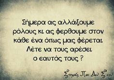 Όχι....ξέρω Καλα πόσο σκαρτη είμαι.... Poetry Quotes, Book Quotes, Me Quotes, Motivational Quotes, Brainy Quotes, Unspoken Words, Greek Words, Greek Quotes, Picture Quotes