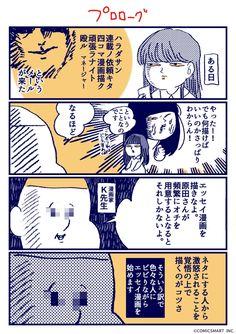これは原田ちあきの薄っい記憶を頼りに描くエッセイ漫画である。 (更新:毎週木土 20:05)