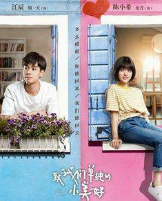 A Love So Beautiful is a Chinese Drama series starring Shen Yue and Hu Yitian. Broadcast period : 9 November – 7 December 2017 Synopsis It tells the love Playful Kiss, Kdrama, Live Action, Chines Drama, Bon Film, Web Drama, A Love So Beautiful, Chinese Movies, Meteor Garden