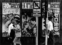 Les Liaisons Dangereuses,Tokyo, 1961